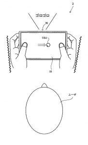 imagen vibracion haptica patente nintendo mundo n
