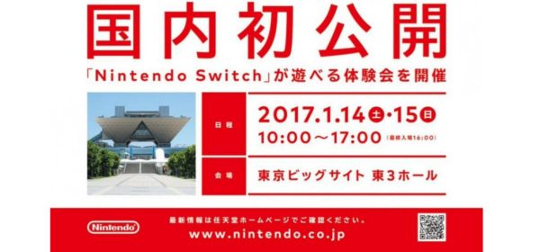 Nintendo Switch Experience 2017.